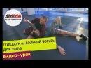 Вольная борьба - приемы для MMA Шарап Гитинов 4MMA