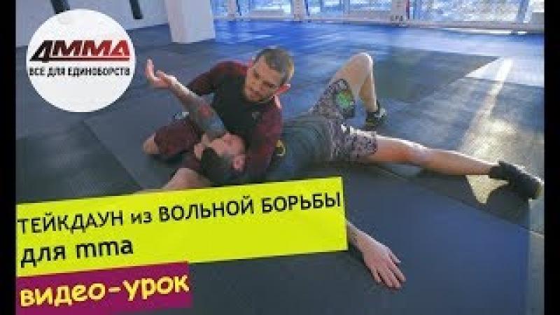 Вольная борьба - приемы для MMA | Шарап Гитинов || 4MMA