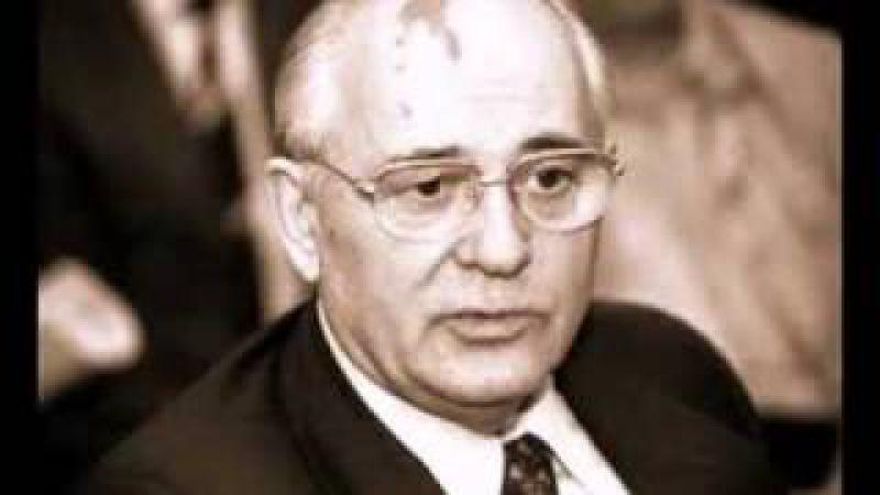 Предатель и враг. Горбачев