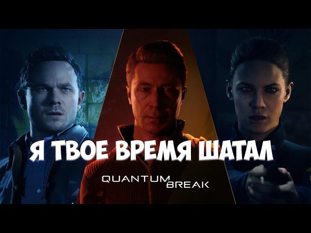 1 Quantum break - Время может остановиться?