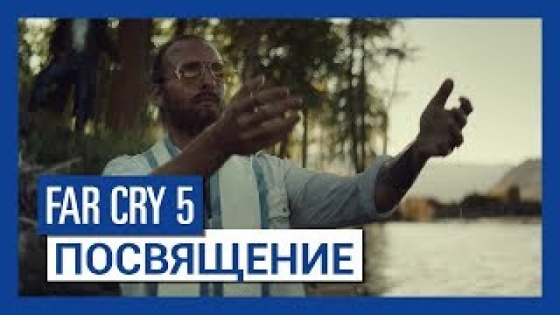 Far Cry 5 – кинематографический трейлер