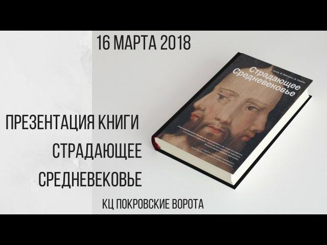 Презентация книги «Страдающее Средневековье: Парадоксы христианской иконографии»
