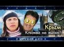 Обзор фильма Крым Клюква на вынос