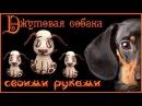 Собака из джута Символ нового года Своими руками