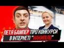 Петя Бампер про конкурсы в интернете Бампер ТВ