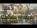 Сон Пресвятой Богородицы 7 Молитва от бед и напастей
