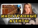 ИНОСТРАННЫЕ АГЕНТЫ МеждоМедиа Групп Конкурс Навального