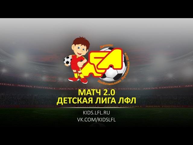 Матч 2.0. Дивизион 09/10. Домодедово - Я-футбол. (11.03.2018)