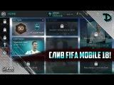 ПЕРВАЯ РЕАЛЬНАЯ ИНФА О FIFA Mobile 18!