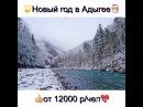 🎅🏼Новый год в горах Адыгеи 🌟