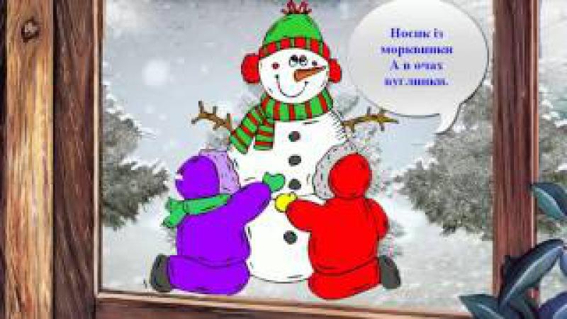 Дитячі пісні Сніжна баба караоке слова і музика Антолія Салогуба
