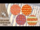 4 простых цветных узора тунисским крючком тунисское вязание для начинающих основы МК видеоурок