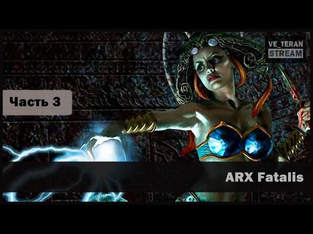 Arx Fatalis (Часть 3)