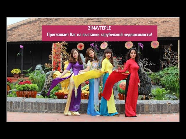 Вьетнам Нячанг ZIMAVTEPLE участвует в выставках зарубежной недвижимости