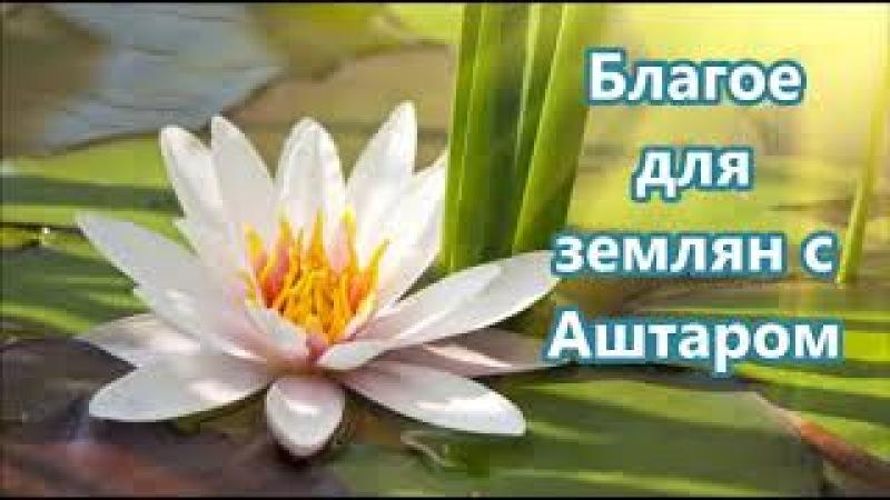 Благое для землян в сотворчестве с Аштаром от 25.01.2018г.