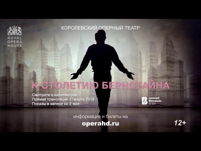 К СТОЛЕТИЮ БЕРНСТАЙНА балет в кинотеатрах. Королевский оперный театр сезон 2017-18