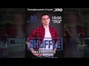 30 января г Омск Открытый урок SHUFFLE Dance Studio NAKO