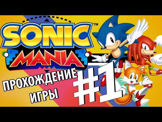 Sonic Mania - 1 часть прохождения игры