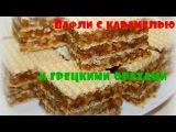 Вафли с карамелью и грецкими орехами=)#ГРИЛЬЯЖ#Без выпечки...Оочень вкусно=)