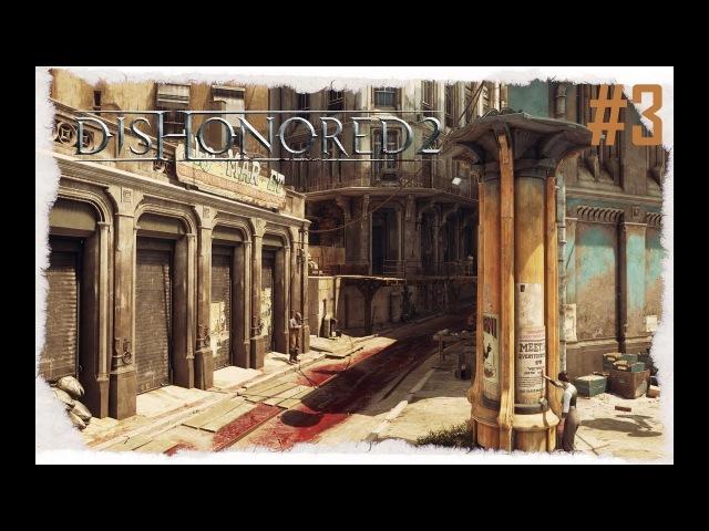 Dishonored 2 Прохождение 3 смотреть онлайн без регистрации