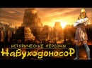 Навуходоносор. Вавилонский пастырь. рус. Исторические персоны