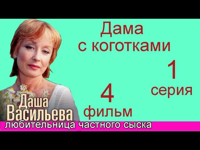 Даша Васильева Любительница частного сыска Фильм 4 Дама с коготками 1 часть