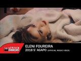 Ελένη Φουρέιρα - 2018 Σ Αγαπώ _ Eleni Foureira - 2018 S Agapo (Official Video)