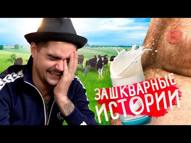 ЗАШКВАРНЫЕ ИСТОРИИ 5: Гланц, Музыченко, Поперечный, Ильич и Джарахов