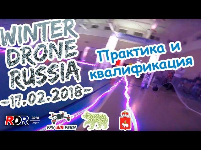 Открытый кубок Пермского края по дрон-рейсингу. Winter drone Russia 2018. Практика и квалификации