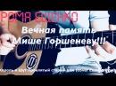Ещенко Рома - Проклятый Старый Дом Король и Шут Сover