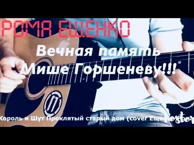 Ещенко Рома - Проклятый Старый Дом (Король и Шут Сover )