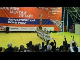 Формейшн Barabuli (полная) ( ЮФО 17-18 Марта 2018 , Акробатический Рок-н-ролл )
