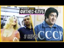 Фитнес-клуб - Сериал - 3 серия HD