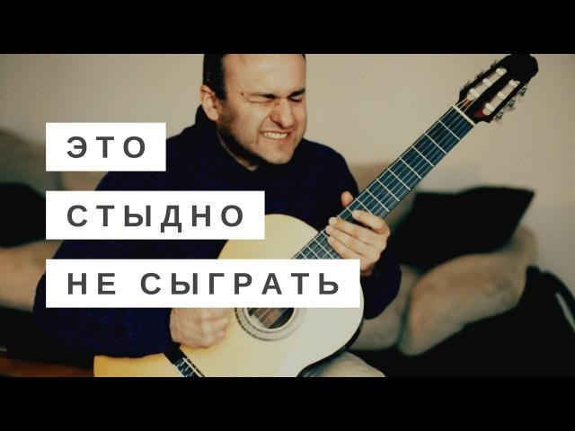 Hallelujah 5 простых шагов чтобы выучить любую песню на гитаре за один вечер