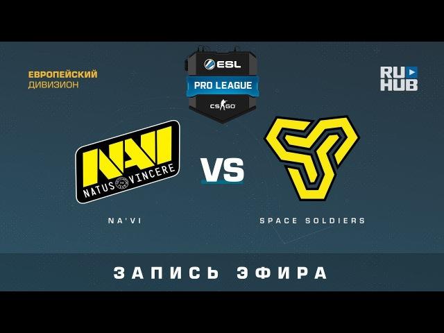 Na'Vi vs Space Soldiers - ESL Pro League S6 Relegations EU - map3 - de_train [ceh9, yXo]