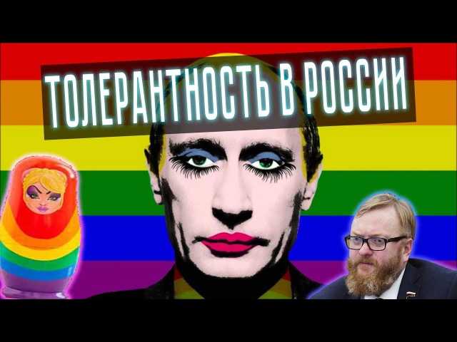 Толерантность в России: Феминизм и геи в Университетах и Законе