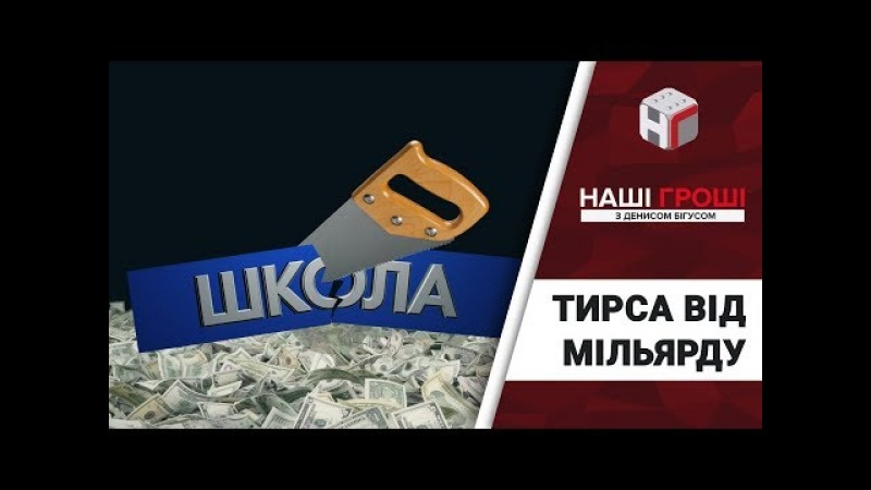 Тирса від мільярда як освоюють кошти на відновлення Донбасу Наші гроші №207