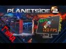 Сколько FPS нужно для игры Зачем 120 FPS на 60 Hz мониторе PlanetSide 2