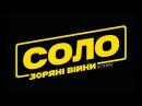 Соло Зоряні Війни Історія Офіційний трейлер 1 український