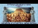 Религия и культура Междуречья рус История древнего мира