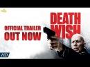 Жажда смерти / Death Wish 2018 Official Trailer