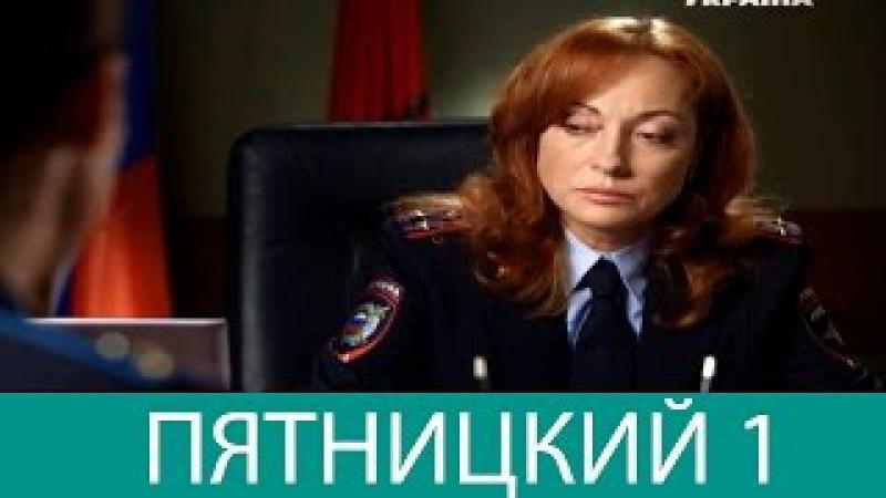 Пятницкий 1 сезон 11 серия