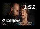 Великолепный век Роксолана 151 серия 4 сезон