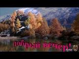 добрый вечер! Евгений Крылатов Пообещайте мне любовь