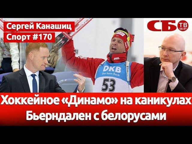 Хоккейное «Динамо» на каникулах, а Бьерндален с белорусами (январь 2018)