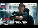 Ангел-хранитель (Русский трейлер) 2012