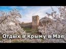 В Крым на машине в Мае на десять дней