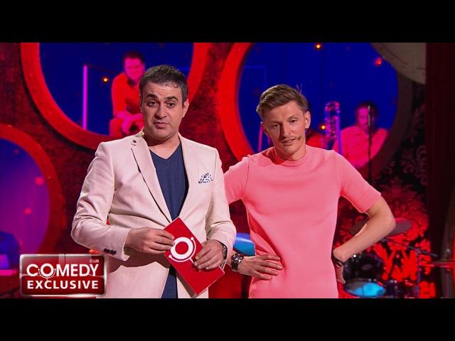 Comedy Club. Exclusive • 1 сезон • Comedy Club Exclusive, 53 выпуск