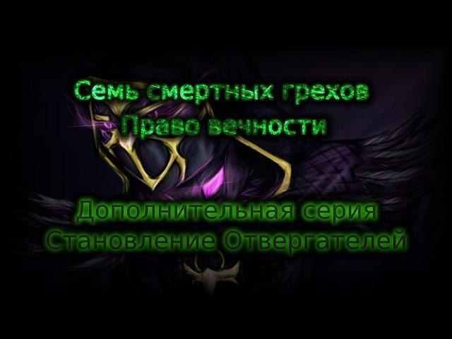 WarcraftIII - Семь смертных грехов: Право вечности(Дополнительная серия: Становление ...