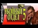 Убойный отдел 5. Русский криминальный боевик 2017